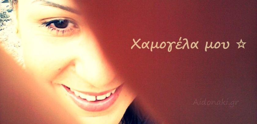 Χαμογέλα μου